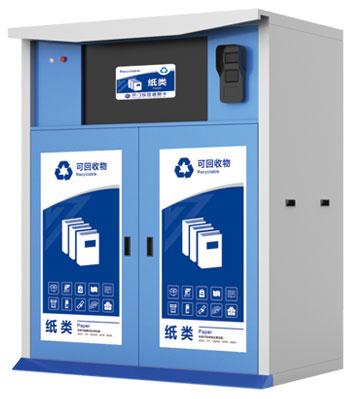 JP120智能垃圾分类回收箱