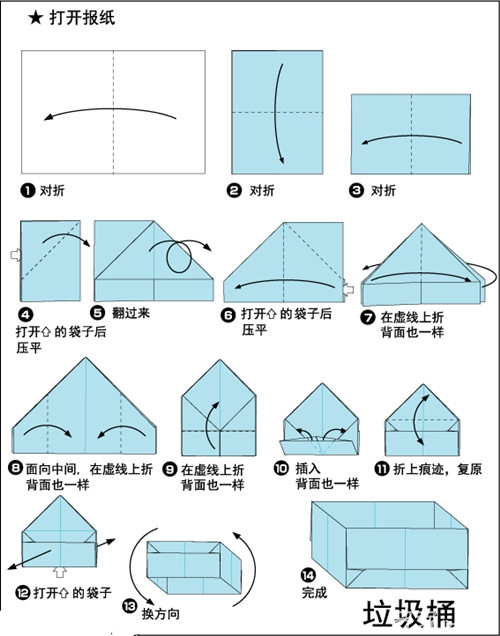 手工怎么折纸垃圾桶制作步奏