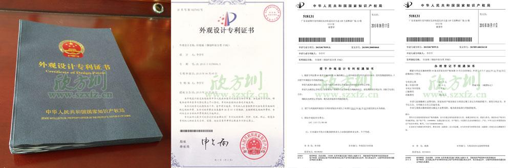 wwwBet365圳垃圾桶专利证书