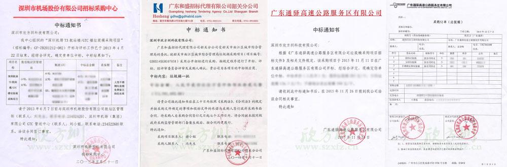 wwwBet365圳垃圾桶投biao中biao通知书